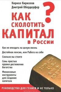 Как сколотить капитал в России?