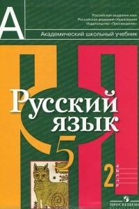 Русский язык. 5 класс. В 2 частях. Часть 2