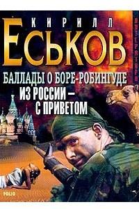 Из России - с приветом: Баллады о Боре-Робингуде