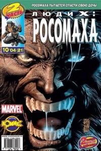 Люди Икс: Росомаха №21