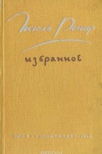 Жюль Ренар. Избранное