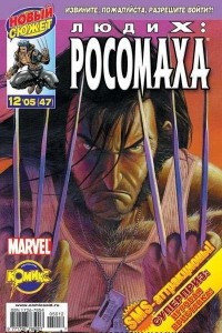 Люди Икс: Росомаха №47