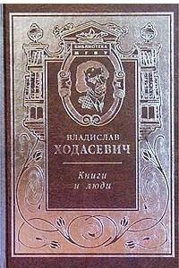 Книги и люди. Этюды о русской литературе