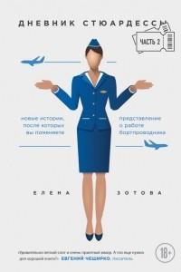 Дневник стюардессы. Часть 2. Новые истории, после которых вы поменяете представление о работе бортпроводника