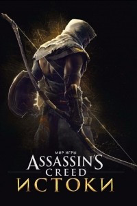 Мир игры Assassin?s Creed: Истоки