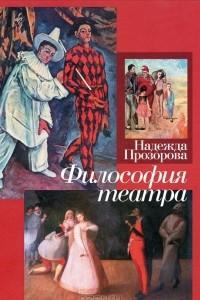 Философия театра
