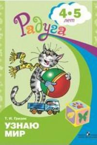 Гризик. Узнаю мир. Развивающая книга для детей 4-5 лет. (ФГОС)