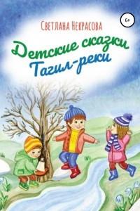 Детские сказки Тагил-реки