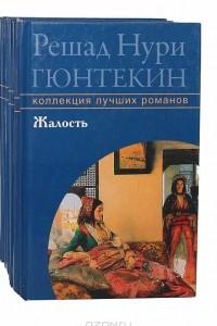Решад Нури Гюнтекин. Коллекция лучших романов