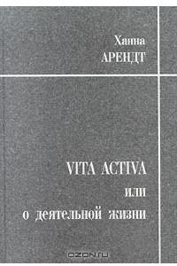 Vita Activa или О деятельной жизни