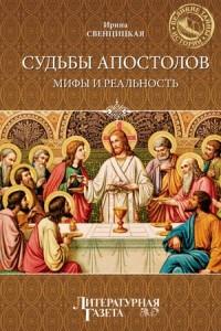 Судьба апостолов. Мифы и реальность