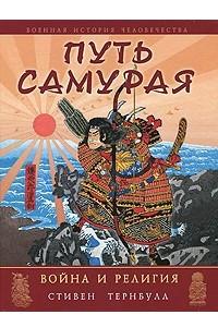 Путь самурая. Война и религия