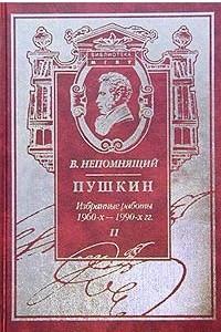 Пушкин. Избранные работы 1960-х - 1990-х гг. Книга II. Пушкин. Русская картина мира