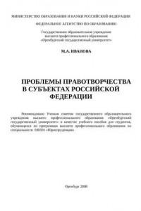 Проблемы правотворчества в субъектах Российской Федерации