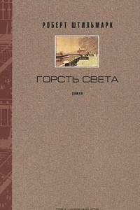 Роберт Штильмарк. Собрание сочинений в 4 томах. Том 1. Горсть света. В 4 частях. Части 1, 2