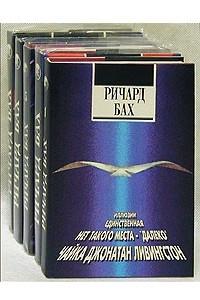 Ричард Бах. Комплект из пяти книг