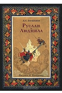 А. С. Пушкин. Руслан и Людмила (набор из 36 открыток)
