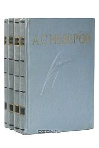 А. С. Неверов. Собрание сочинений