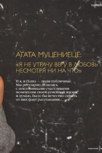 Агата Муцениеце: «Я не утрачу веру в любовь несмотря ни на что»