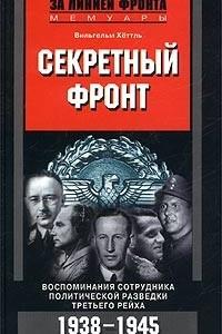 Секретный фронт. Воспоминания сотрудника политической разведки Третьего рейха. 1938-1945