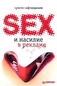 Секс и насилие в рекламе