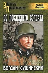 До последнего солдата (Хроника