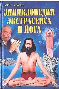Энциклопедия экстрасенса и йога