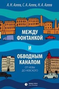 Между Фонтанкой и Обводным каналом от Невы до Невского. Авторский путеводитель