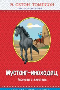Мустанг-иноходец. Рассказы о животных (с крупными буквами, рис. автора)