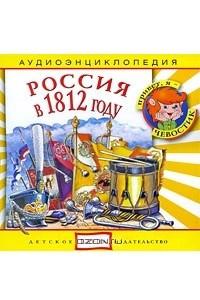 Россия в 1812 году