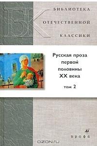 Русская проза первой половины XX века. В 2 томах. Том 2