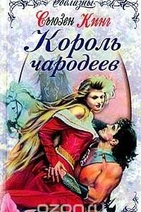 Король чародеев