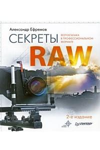 Секреты RAW. Полноцветное издание