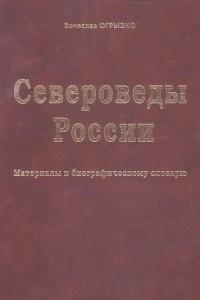 Североведы России. Материалы к биографическому словарю