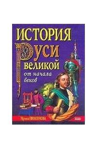 История Руси Великой от начала веков