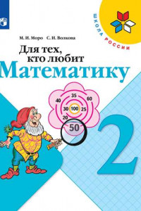 Моро. Для тех, кто любит математику. 2 класс /ШкР