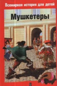 Мушкетеры 1610-1690. Животный мир тех времен
