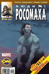 Люди Икс: Росомаха №44