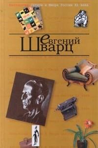 Антология сатиры и юмора России XX века. Том IV. Евгений Шварц