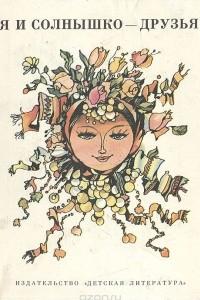 Я и солнышко - друзья. Стихи болгарских поэтов для детей