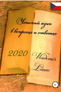 Чешский язык ввопросах иответах–2020