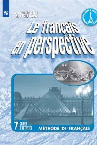 Французский язык. Рабочая тетрадь. VII класс.