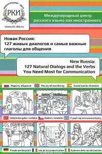 Новая Россия. 127 живых диалогов и самые важные глаголы для общения