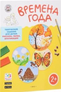 Времена Года. Творческие задания для детей 2-3 лет