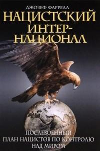 Нацистский интернационал