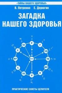 Загадка нашего здоровья. Биоэнергетика человека – космическая и земная. Книга 6. Физиология от Гиппократа до наших дней
