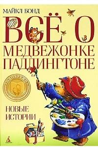 Все о медвежонке Паддингтоне: Новые истории