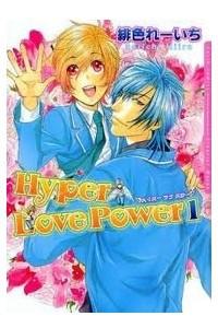 Hyper love Power / ????????? 1