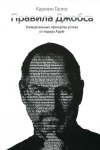 Правила Джобса. Универсальные принципы успеха от лидера Apple