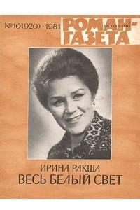 «Роман-газета», 1981 №10(920)